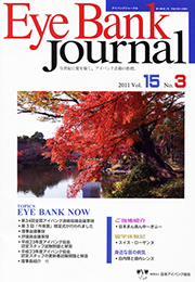「Eye Bank Journal」